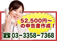 TEL:03-3358-7368